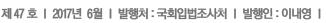제47호, 2017년 6월, 발행처: 국회입법조사처, 발행인: 이내영