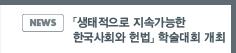 NEWS:「생태적으로 지속가능한 한국사회와 헌법」학술대회 개최