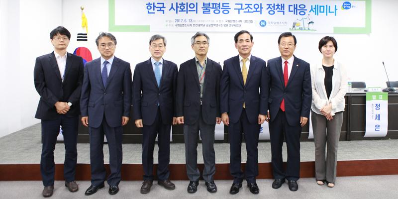 「한국 사회의 불평등 구조와 정책 대응」 세미나 개최 이미지