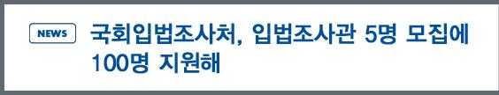 NEWS: 국회입법조사처 입법조사관 5명 모집에 100명 지원해