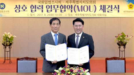 국회입법조사처, 제주특별자치도의회와 「상호협력을 위한 업무협약」체결 사진