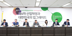 「제4차 산업혁명과 대한민국의 업그레이드」공동 학술대회 개최 사진