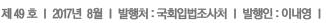 제49호, 2017년 8월, 발행처: 국회입법조사처, 발행인: 이내영