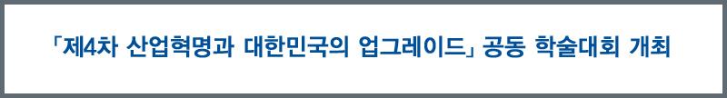 「제4차 산업혁명과 대한민국의 업그레이드」공동 학술대회 개최