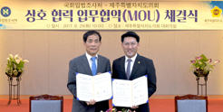 NARS signs MoU on Cooperation with Jeju Special Self-Governing Provincial Council