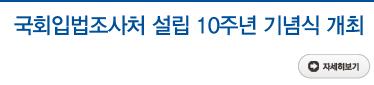 국회입법조사처 설립 10주년 기념식 개최 자세히보기