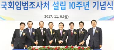 국회입법조사처 설립 10주년 기념식 개최 사진