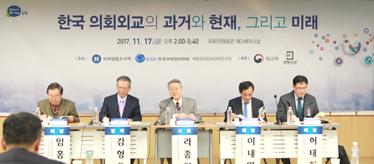 「한국 의회외교의 과거와 현재, 그리고 미래」 공동 세미나 개최 사진