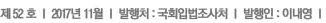 제52호, 2017년 11월, 발행처: 국회입법조사처, 발행인: 이내영