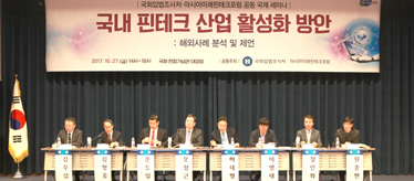 NARS Co-hosts a Seminar with the Asia Future Fin Tech Forumon 'Promotion of the Fin Tech Industry in Korea'