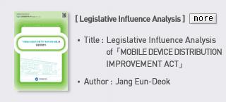 Legislative Influence Analysis - TItle: Legislative Influence Analysis of 「MOBILE DEVICE DISTRIBUTION IMPROVEMENT ACT」, Author: Jang Eun-Deok  Read more