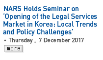 NARS Holds Seminar on 'Opening of the Legal Services Market in Korea: Local Trends and Policy Challenges' - Thursday, 7 December 2017 Read more