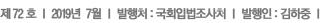 제72호, 2019년 7월, 발행처: 국회입법조사처, 발행인: 김하중