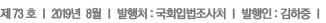 제73호, 2019년 8월, 발행처: 국회입법조사처, 발행인: 김하중