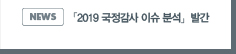 NEWS:「2019 국정감사 이슈 분석」발간