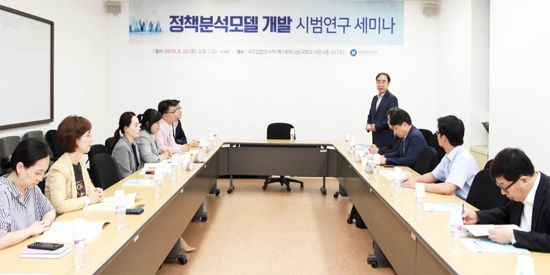 「정책분석모델 개발 시범연구 세미나」개최 이미지