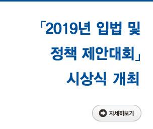 「2019년 입법 및 정책제안대회」시상식 개최 자세히보기