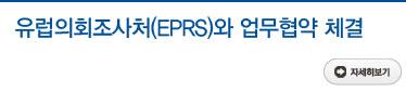 유럽의회조사처(EPRS)와 업무협약 체결 자세히보기