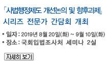 「사법행정제도 개선논의 및 향후과제」시리즈 전문가 간담회 개최 일자:2019년 8월 20일(화) 자세히보기
