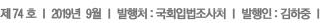 제74호, 2019년 9월, 발행처: 국회입법조사처, 발행인: 김하중