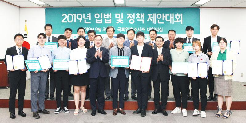 「2019년 입법 및 정책 제안대회」 시상식 개최 사진