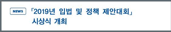 news:「2019년 입법 및 정책 제안대회」 시상식 개최