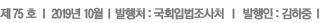제75호, 2019년 10월, 발행처: 국회입법조사처, 발행인: 김하중