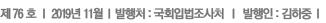 제76호, 2019년 11월, 발행처: 국회입법조사처, 발행인: 김하중