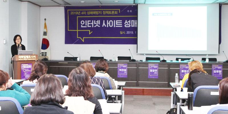 「인터넷 사이트 성매매 문제와 대응방안 모색」정책토론회 공동 개최 사진