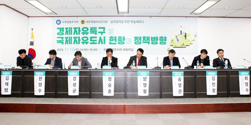 「국회입법조사처와 제주특별자치도의회 상호협력을 위한 학술세미나」공동 개최 사진