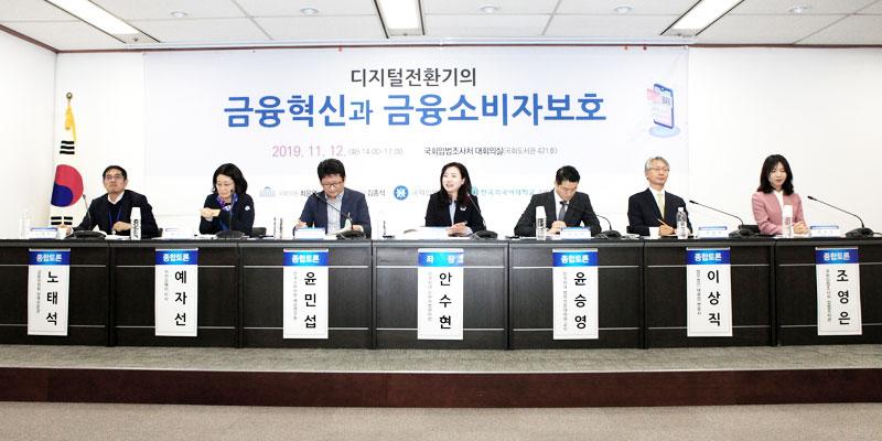 「디지털전환기의 금융혁신과 금융소비자보호」공동 세미나 개최 이미지