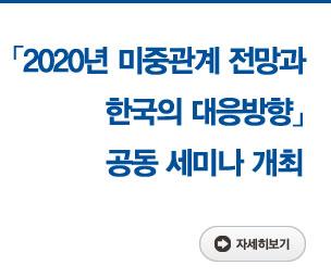 「2020년 미중관계 전망과 한국의 대응방향」 공동 세미나 개최 자세히보기