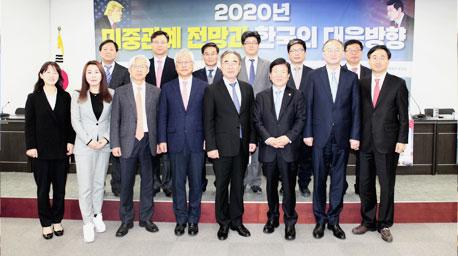 「2020년 미중관계 전망과 한국의 대응방향」 공동 세미나 개최 사진