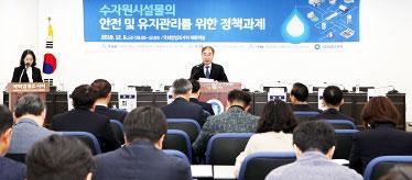 「수자원시설물의 안전 및 유지관리를 위한 정책과제」공동 세미나 개최 사진