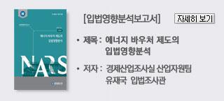 [입법영향분석보고서] 제목:에너지바우처 제도의 도입 효과 분석, 저자:경제산업조사실 산업자원팀 유재국 입법조사관 자세히보기