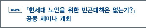 news:「현세대 노인을 위한 빈곤대책은 없는가?」공동 세미나 개최