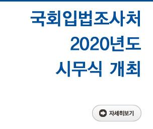 국회입법조사처 2020년도 시무식 개최 자세히보기