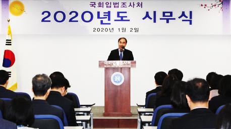 국회입법조사처 2020년도 시무식 개최 사진