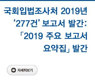 국회입법조사처 2019년 '185건' 보고서 발간 - 「2019 주요 보고서 요약집」발간 자세히보기