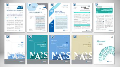 국회입법조사처 2019년 '185건' 보고서 발간 - 「2019 주요 보고서 요약집」발간 사진