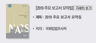 제목: 2019 주요 보고서 요약집 저자: 국회입법조사처 자세히보기