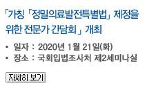「정밀의료발전특별법」제정을 위한 전문가 간담회 개최, 일시: 2020년 1월 21일(화) 장소: 국회입법조사처 제2세미나실 자세히보기