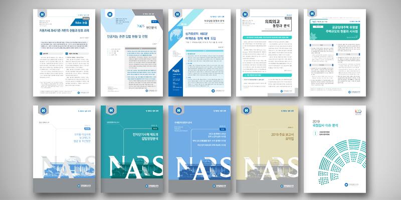 국회입법조사처 2019년 '185건' 보고서 발간 - 「2019 주요 보고서 요약집」발간