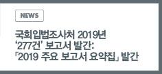news: 국회입법조사처 2019년도 시무식 개최