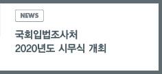 NEWS: 국회입법조사처 2020년도 시무식 개최