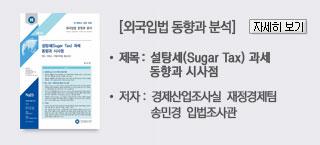 [외국입법 동향과 분석] 제목: 설탕세(Sugar Tax) 과세 동향과 시사점, 저자: 정경제팀 송민경 입법조사관 자세히보기