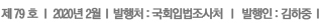 제79호, 2020년 2월, 발행처: 국회입법조사처, 발행인: 김하중