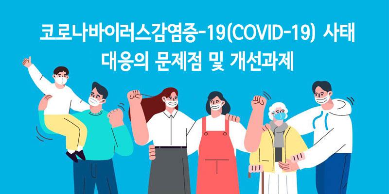 「코로나바이러스감염증-19(COVID-19)사태 대응의 문제점 및 개선과제」화상 전문가 간담회 개최 사진