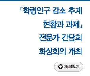 「학령인구 감소 추계 현황과 과제」 전문가 간담회 화상회의 개최 자세히보기