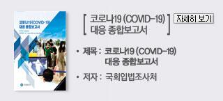 제목: 코로나19(COVID-19) 대응 종합보고서 / 저자: 국회입법조사처 자세히보기